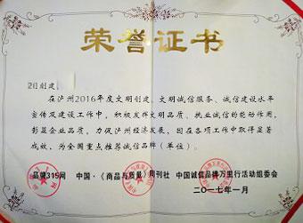 全国重点推荐诚信品牌荣誉证书